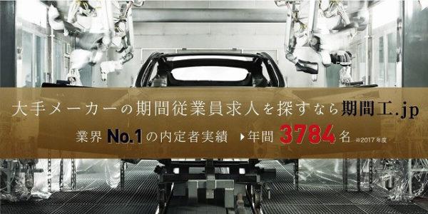 期間工 求人 トヨタ