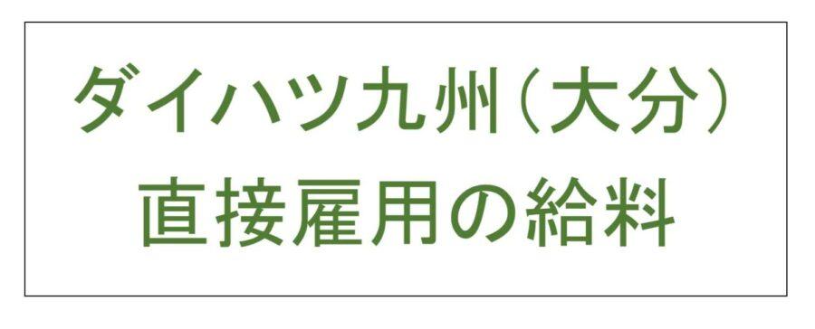 ダイハツ九州(大分)を直接雇用で働いたときの給料